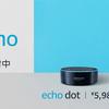 今更招待メールが来た「Amazon Echo」に、心乱れる…。