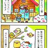 創作漫画「けいちゃんへの手紙 1~5」