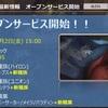 MMORPG『BLESS』11月2日からオープンサービス開始