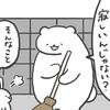 4コマ漫画「番外編」