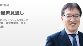 【終了しました】きょう開催オンラインセミナー「6月の経済見通し」講師:和田仁志氏