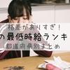 格差がありすぎ!日本の最低時給ランキング。都道府県別まとめ
