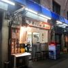 【今週のラーメン1328】 中華そば 高はし (東京・飯田橋) 雲呑麺