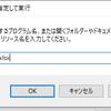 頻繁に開きたいファイルが特定されているなら、ピン留め以外の方法もあります