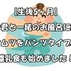 【生後5ヶ月】リョウ君と一緒のお風呂に挑戦!オムツをパンツタイプ、離乳食も始めました!
