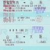 福岡市内→山科→大阪 連続乗車券