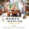 映画『おらおらでひとりいぐも』一人暮らしおばあちゃんの毎日を描いたほっこり映画。
