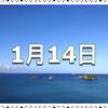 【1月14日 記念日】左義長 / どんど焼き / どんどん焼き〜今日は何の日〜