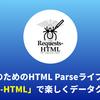 人間のためのHTML Parseライブラリ『Requests-HTML』で楽しくデータクローリング