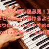 【ピアノ初心者必見!】独学でピアノを弾けるようになりたい人におすすめのYouTubeチャンネル