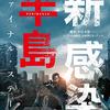 「新感染半島 ファイナル・ステージ」(2020)韓国映画パワー全開のアクションドラマ、面白い!