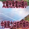 【太陽光ニュース】太陽光発電は縮小傾向で今後は風力発電が拡大予定