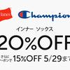 5月29日までAmazonでチャンピオン&ヘインズ インナーシャツ、ソックスが20%OFF、さらに注文確定時にクーポン利用で15%OFFになるセール開催中だよ!