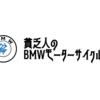 BMWの初回点検ってどんなもんだ