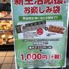 サンマルク 1000円セット復活!