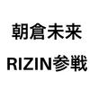 【兄弟参戦なるか!?】地下格闘技から地上波へ。朝倉未来RIZIN参戦!
