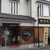 城下町竹田散策 とってもいい雰囲気の街でした