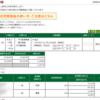 本日の株式トレード報告R2,10,27