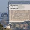世界遺産・姫路城の工事を見学