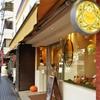 フランス菓子専門店 Occitanial (オクシタニアル)