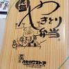 【北海道グルメ旅 函館】函館のローカルフード ハセガワストアのやきとり弁当【焼き鳥なのに豚肉】