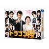 ドラゴン桜 (2021年版) Blu-ray BOX(Blu-ray)  が入荷予約受付開始!!