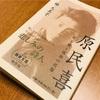 【読書】梯 久美子さんの「原民喜 死と愛と孤独の肖像」を読んで…