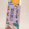 寒い日は自宅で温泉気分を味わえる《日本の名湯 登別カルルス》に浸かろう。
