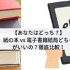 【あなたはどっち?】紙の本 vs 電子書籍結局どちらがいいの?徹底比較!