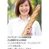 【イベント開催】池袋東武百貨店にて第2回IKEBUKUROパン祭りが開催中!