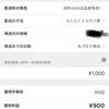 【超初心者向け】メルカリ カードの出品から梱包、発送まで解説!!