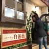 31日まで:NHK大阪放送局の『「まんぷく」セット公開』を見に行ってきました♬