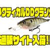 【リバー2シー】一年を通して活躍してくれるディープクランク「タクティカルDDクランク」通販サイト入荷!