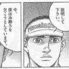 2017.4/3~4/9 さよなら週報