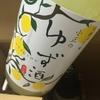 【ふるさと納税】鹿児島県日置市から果実酒セットが届いた!