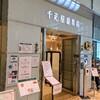 千疋屋総本店フルーツパーラーのフルーツサンドを食べに行ってみた(日本橋室町)