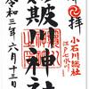 簸川神社の御朱印(東京・文京区)〜「江戸七氷川」と「ねこまた氷川」を知りました