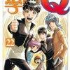 探偵学園Q 第22巻