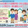 大阪市の住宅補助!新婚・子育て世帯向け分譲住宅購入融資利子補給制度の申請を忘れるべからず!!