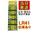 LR41アルカリボタン電池在庫有り【AG3 392A CX41 LR41W 互換】