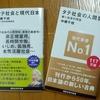「タテ社会の・・・」2冊購入(2020/01/21)