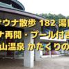 村山温泉 かたくりの湯【 サウナ散歩 182 湯目 】