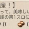 艦これ 18年春イベ任務「主計科拡張任務【日の丸弁当、量産!】」