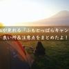 富士山が見れる「ふもとっぱらキャンプ場」の良い所&注意点まとめ!
