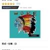The bonez WOKE アルバム 購入 !! + 好きな音楽を毎日聴く習慣