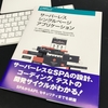 【書評】サーバレスシングルページアプリケーション