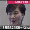 【離婚成立後の記者会見】松居一代「やりました!」「大っ嫌い」連呼。