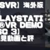 初見動画【PSVR】海外版デモ【PlayStation®VR Demo Disc 3】を遊んでみての感想と評価!