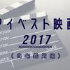 マイベスト映画2017(自宅鑑賞篇)