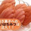 """焼き菓子への""""追いはちみつ"""" この手があった!"""
